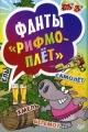Фанты Рифмоплет